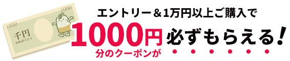 エントリー&1万円ご購入で必ず1000円分のクーポンがもらえる