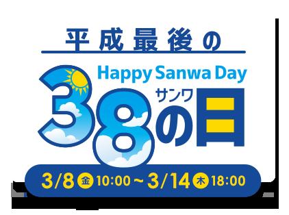サンワダイレクト 平成最後の「サンワの日」キャンペーン