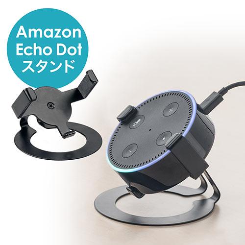 Amazon Echo Dotスタンド(スピーカースタンド・安定性スタンド)