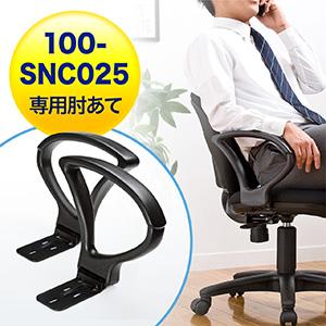 オフィスチェア用肘パーツ(100-SNC025シリーズ)