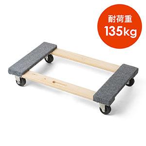 平台車(木製・耐荷重135kg・滑り止め・4輪自在キャスター・幅76×奥行46cm・取っ手付き)