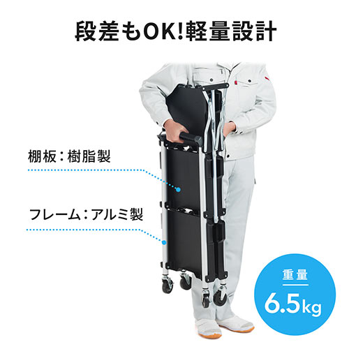 ツールワゴン(折りたたみ・キャスター付き・軽量・3段)