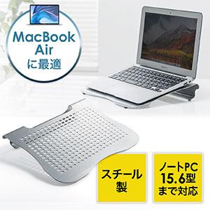 ノートパソコンスタンド(スチール製・角度約15度・姿勢)