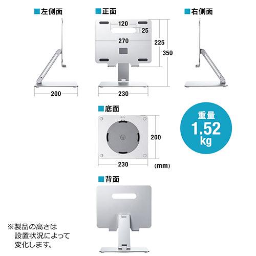 ノートパソコンスタンド(アルミ・タブレットスタンド・360度回転・アーム式・折りたたみ・放熱)