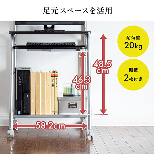 パソコンデスク(コンパクト・60cm幅・省スペース・プリンター台付・キャスター付・白)
