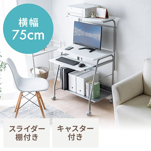 パソコンデスク(幅75cm・コンパクト・省スペース・プリンター台付・キャスター付・ホワイト)