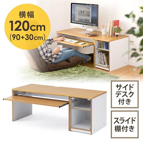 パソコン ローデスク(120cm幅・収納サイドデスク付・木目調)