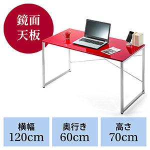 パソコンデスク(鏡面・レッド・ワークデスク・W120×D60×H70cm)