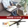 サイドテーブル(ベッド・ソファーサイド・高さ&角度調整・テレワーク・在宅勤務・ブラック)