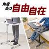 サイドテーブル(ベッド・ソファーサイド・高さ&角度調整・テレワーク・在宅勤務・木目調)