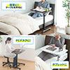 ノートパソコンスタンド(ベッド ソファ サイドテーブル・高さ調整可能・キャスター付き・テレワーク・在宅勤務・ブラック)