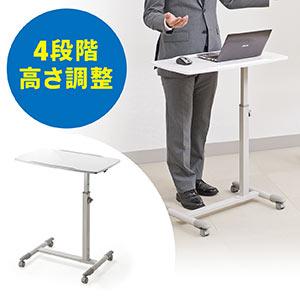 ノートパソコンスタンド(ノートPC台・高さ調整可能・テレワーク・在宅勤務・ホワイト)