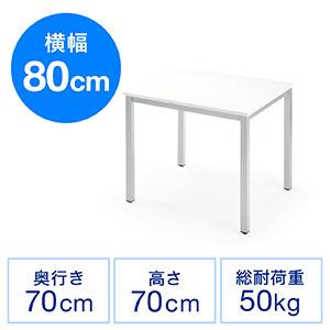 パソコンデスク ミーティングテーブル シンプルワークデスク W800×D700mm フリーアドレス ホワイト