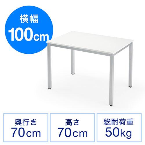 パソコンデスク ミーティングテーブル シンプルワークデスク W1000×D700mm フリーアドレス ホワイト