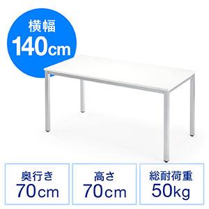 パソコンデスク ミーティングテーブル シンプルワークデスク W1400×D700mm フリーアドレス ホワイト