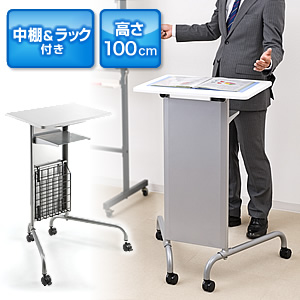 演台(キャスター付き・中棚&マガジンラック付・高さ100cm)