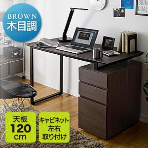 片袖机(木製・袖机・キャビネット一体型デスク・幅120cm)