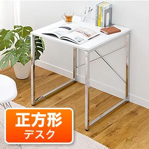 パソコンデスク(W60×D60×H70cm・鏡面仕上げ・ワークデスク・ホワイト)