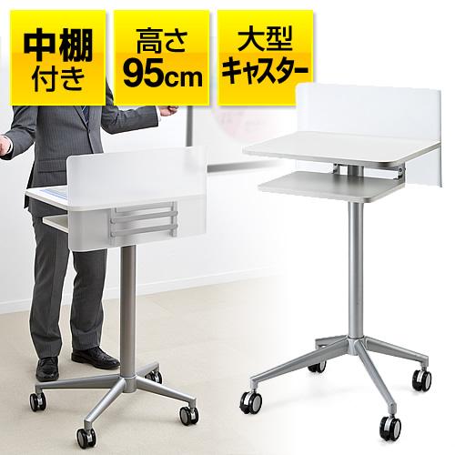 【オフィスアイテムセール】講演台(演台・大型キャスター・中棚・高さ95cm)