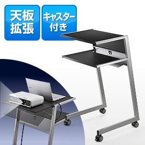 プロジェクター台(天板拡張機能付き)