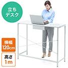 スタンディングデスク(立ちデスク・スタンディングテーブル・高さ100cm・幅120cm・立ち作業)