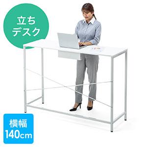 スタンディングテーブル(スタンディングデスク・ミーティングテーブル・オフィスワークテーブル・高さ100cm・幅140cm・立ち会議)