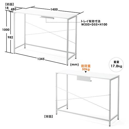 【オフィスアイテムセール】スタンディングデスク 立ち机 立ちデスク ミーティングテーブル オフィスワークテーブル 高さ100cm 幅140cm 立ち会議 立ち作業