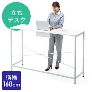 スタンディングテーブル(スタンディングデスク・ミーティングテーブル・オフィスワークテーブル・高さ100cm・幅160cm・立ち会議)
