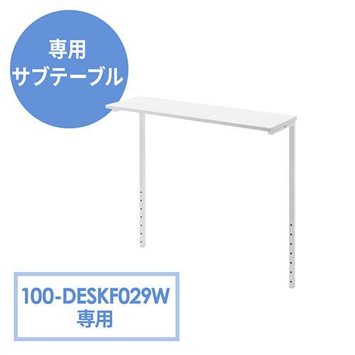100-DESKF029W専用サブテーブル(サブテーブル・耐荷重10kg)