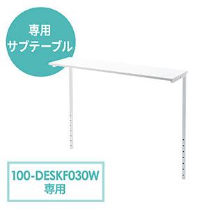 100-DESKF030W専用サブテーブル(サブテーブル・耐荷重10kg)