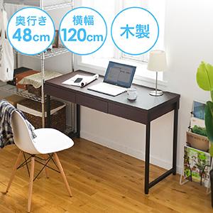 スリム パソコンデスク(木製・コンパクト・幅120cm×奥行48cm×高さ72cm・引き出し付き・ワークデスク)