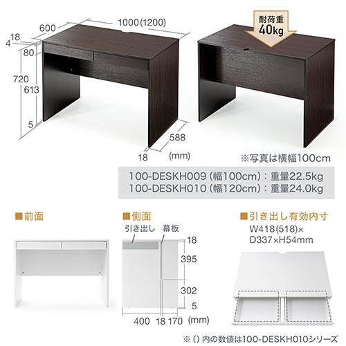 パソコンデスク(幅100cm×奥行60cm×高さ72cm・白)