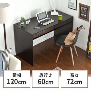 パソコンデスク(木製・幅120cm×奥行60cm×高さ72cm・ワークデスク)