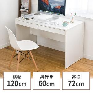 パソコンデスク(木製・幅120cm×奥行60cm×高さ72cm・ワークデスク・ホワイト)