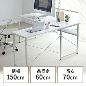 L字型パソコンデスク(木製・幅150cm+90cm・コーナーデスク・ホワイト)