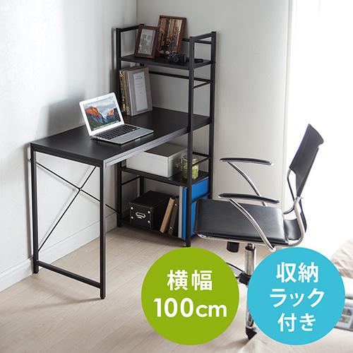 収納付きパソコンデスク(100cm幅・木製・左右対応・ブラック)