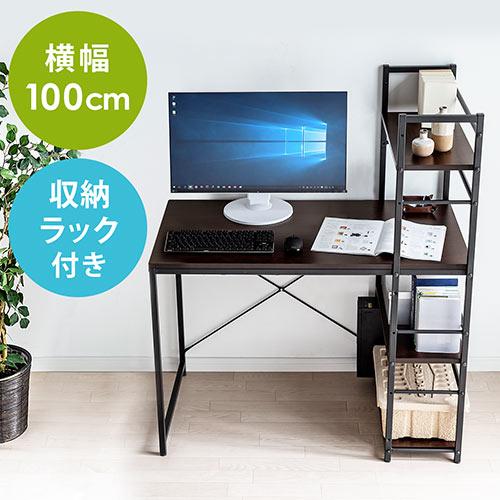 収納付きパソコンデスク(100cm幅・木製・左右対応・ブラウン)