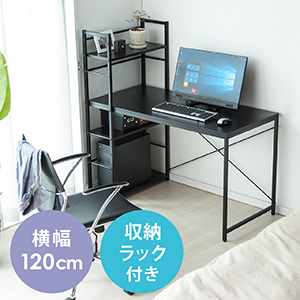 パソコンデスク(収納ラック付・120cm幅・木製・左右対応・書斎デスク・シェルフ付きデスク・ブラック)