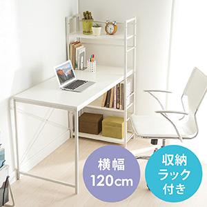 パソコンデスク(収納ラック付・120cm幅・木製・左右対応・書斎デスク・シェルフ付きデスク・ホワイト)