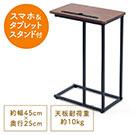 ソファーサイドテーブル(ベッドサイドテーブル・iPad・iPhone・タブレット・スマートフォンスタンド・高さ63.5cm・テレワーク・ブラウン)
