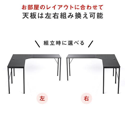 L字デスク(コーナーデスク・木製デスク・パソコンデスク・スリム・幅140cm・奥行40cm・リモートワーク・在宅勤務)