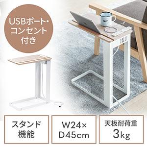 ソファーサイドテーブル ベットサイドテーブル コンセント USB充電 スマホスタンド ライト木目 スリム