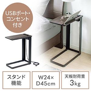 ソファーサイドテーブル ベットサイドテーブル コンセント USB充電 スマホスタンド 木目 スリム