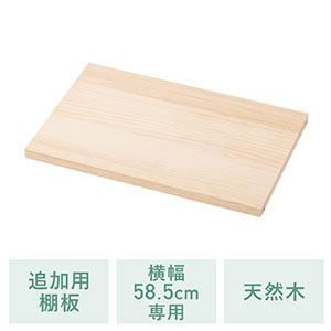 ウッドラック専用棚板(100-DESKH048/100-DESKH049/100-DESKH050専用)