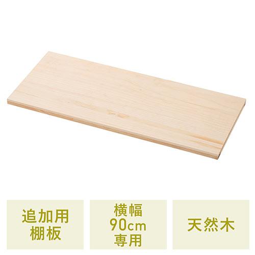 ウッドラック専用棚板(100-DESKH051/100-DESKH052/100-DESKH053専用)