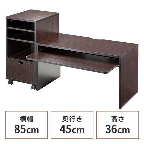 パソコンデスク(ロータイプ・収納キャビネット・木製・ダークブラウン)