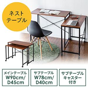 親子テーブル(ネストテーブル・拡張デスク・作業台・学習机・幅900mm・木目調)