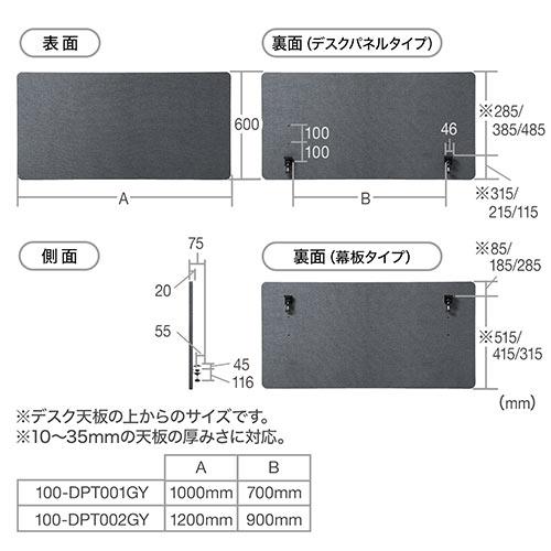 デスクパーテーション(デスクトップパネル・フェルト・クランプ式・高さ変更対応・幕板・幅100cm・飛沫感染防止対策に・グレー)