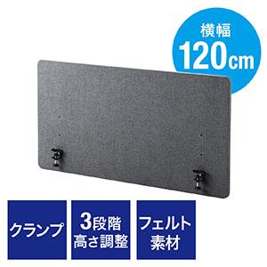 デスクトップパネル 幅1200×高さ600mm フェルト クランプ式 高さ変更 幕板 膝隠し