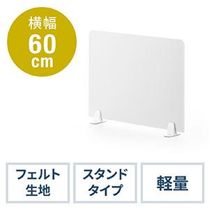 デスクパーティション(デスクトップパネル・フェルト・スタンド式・飛沫感染防止対策に・幅60cm・ホワイト)